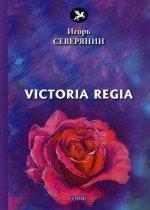 Victoria Regia: стихи
