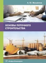 Основы поточного строительства