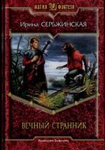 Вечный Странник. Фантастический роман