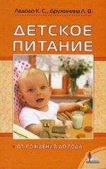 Детское питание от рождения до года