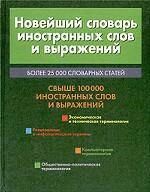 Обложка книги Новейший словарь иностранных слов и выражений