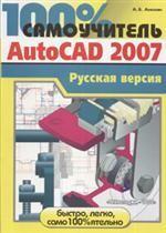 100% самоучитель AutoCAD 2007. Русская версия