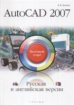 AutoCAD 2007. Русская версия. Быстрый старт