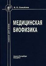 Медицинская биофизика Издание 2