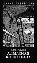 Алмазная колесница (В 2 томах)