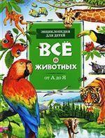 Все о животных от А до Я. Энциклопедия для детей