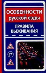 Особенности русской езды. Правила выживания