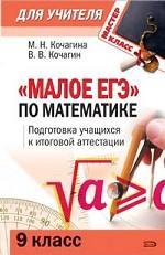 """Математика. 9 класс. """"Малое ЕГЭ"""" по математике. Подготовка учащихся к итоговой аттестации"""