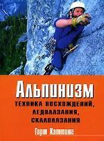 Альпинизм. Техника восхождений, ледолазания, скалолазания