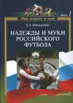 Надежды и муки Российскиго футбола