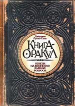 Книга - Оракул
