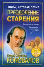 Книга, которая лечит. Преодоление старения