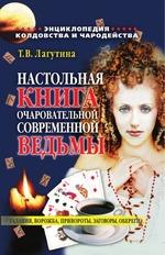 Настольная книга очаровательной современной ведьмы. Гадания, ворожба, привороты, заговоры, обереги