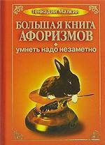 Большая книга афоризмов. Умнеть надо незаметно. 2-е издание