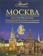 Москва. Москвоведение. Большая энциклопедия