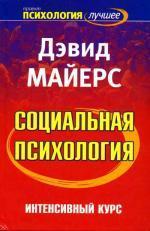 Социальная психология. Интенсивный курс. 4-е международное издание