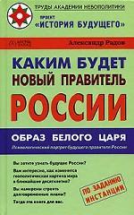 Каким будет новый правитель России. Образ Белого Царя. Психологический портрет будущего правителя России
