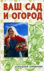 Ваш сад и огород. 2-е издание, переработанное