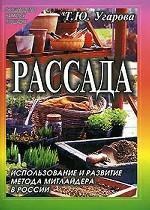Рассада. Использование и развитие метода Митлайдера в России. 2-е издание, переработанное и дополненное