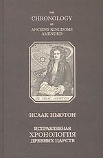 Исправленная хронология древних царств