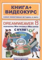 Dreamweaver 8 с нуля! Книга+видеокурс (+CD)