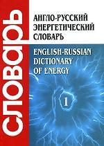 Англо-русский энергетический словарь. В 2 томах. Том 1. А-О