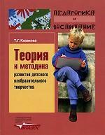Теория и методика развития детск. изобразит. творч