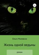 Жизнь одной ведьмы