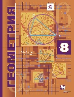 Геометрия 8кл [Учебник] углубл. изучение