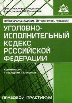 Уголовно-исполнительный кодекс РФ. Комм к посл изм