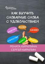 Как выучить словарные слова с удовольствием