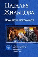 Проклятие некроманта (сборник)