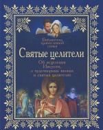 Святые целители. Об исцелениях Иисусом Христом, о чудотворных иконах и святых целителях