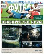 Советский Спорт. Футбол 35-2018 ( Редакция журнала Советский Спорт. Футбол  )