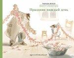 Эрнест и Селестина: Праздник каждый день
