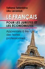 Французский язык для юристов и экономистов. Учимся читать профессионально ориентированные тексты ( Лилия Левонюк,Татьяна Тетенькина  )