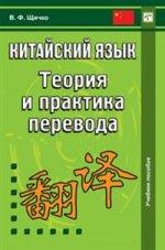 Китайский язык. Теория и практика перевода.