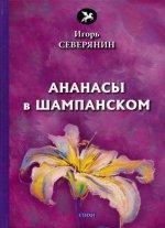 Ананасы в шампанском: стихи