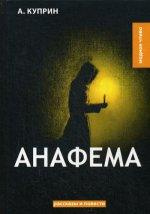 Анафема: рассказы и повести
