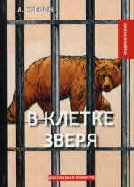 В клетке зверя: рассказы и повести