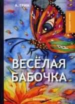 Веселая бабочка: рассказы