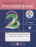 Русский язык 2кл [Тетрадь д/упражнений] РИТМ ФГОС