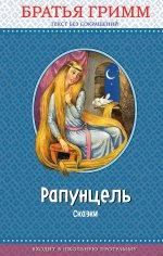 Рапунцель: сказки (с крупными буквами, ил. И. Егунова)