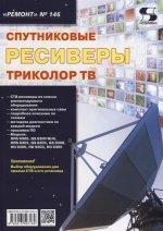 Вып.146. Спутниковые ресиверы ТРИКОЛОР ТВ