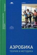 Аэробика. Теория и методика. Учебник для студентов учреждений высшего образования