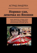 Норико-сан, девочка изЯпонии. Мне хочется, чтобы этот рассказ Астрид Лингрен прочитали русские дети