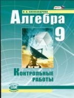 Алгебра 9кл [Контр. работы] Мордкович