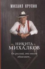 """Никита Михалков. """"Он русский,это многое объясняет"""""""