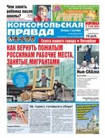 Комсомольская Правда. Санкт-Петербург 99-2018