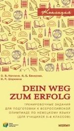 Dein Weg zum Erfolg. Сборник тренировочных заданий для подготовки к всероссийской олимпиаде по немецкому языку. Для 5–6 классов